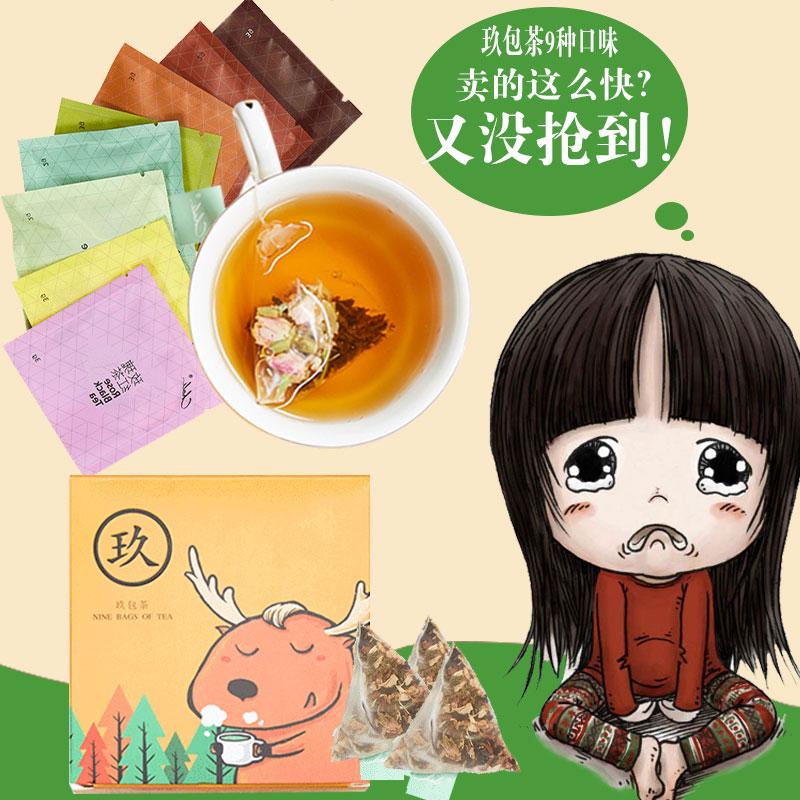 玖包茶组合花茶茶袋泡茶桂圆红枣枸杞茶三角茶包9种口味绿茶乌龙