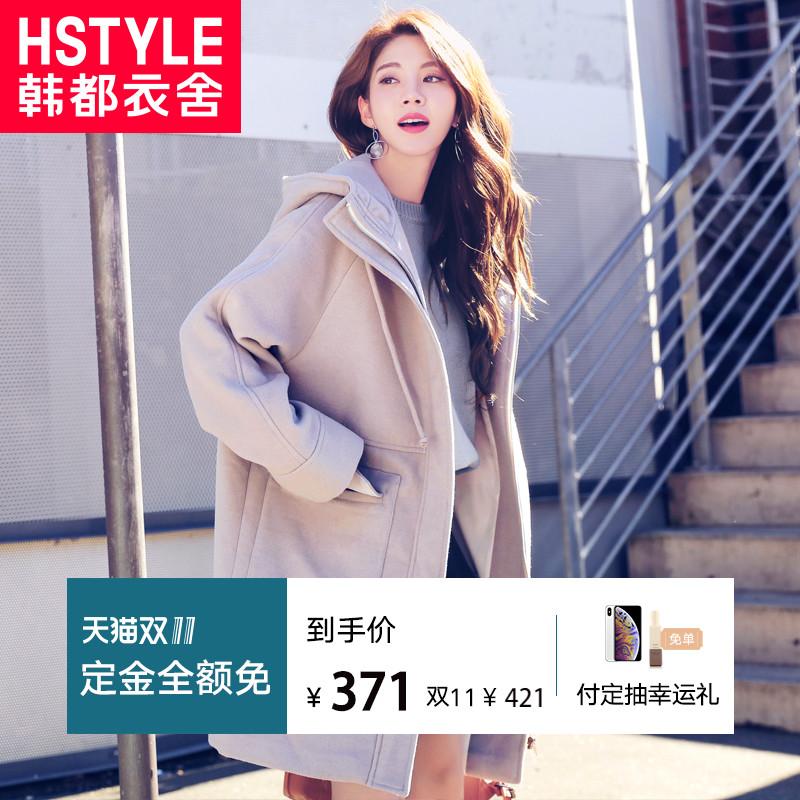 韩都衣舍2018新款冬韩版女装纯色连帽中长款毛呢外套OU11003堯於