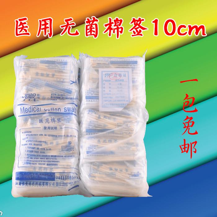 【买2送1】医用棉签10cm化妆消毒棉签一次性灭菌木棒签1000支包邮