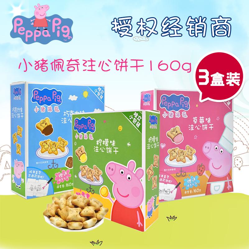小猪佩奇注心饼干160g3盒宝宝儿童夹心饼干零食注心饼干灌心饼干