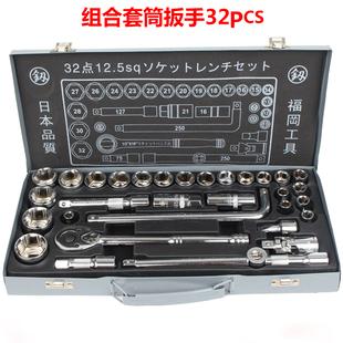 日本套筒扳手套装汽修套桶套头8-32mm多功能德国棘轮维修工具箱长图片