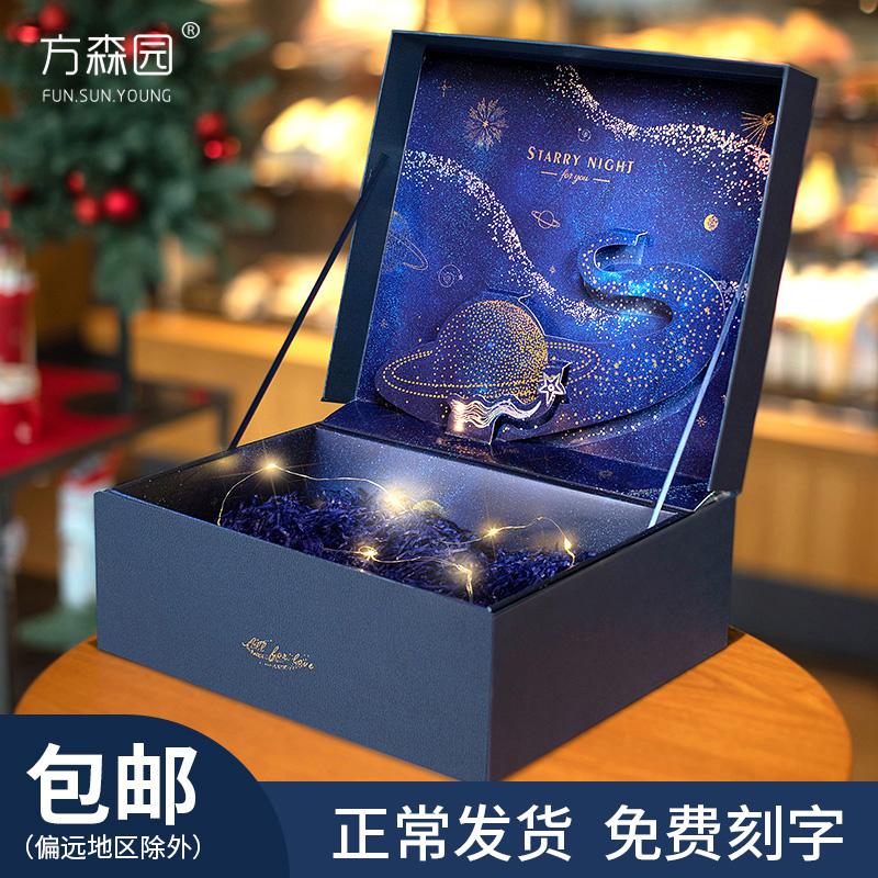 方森园高档礼物盒立体星空创意生日送男生款女朋友包装空礼品盒子