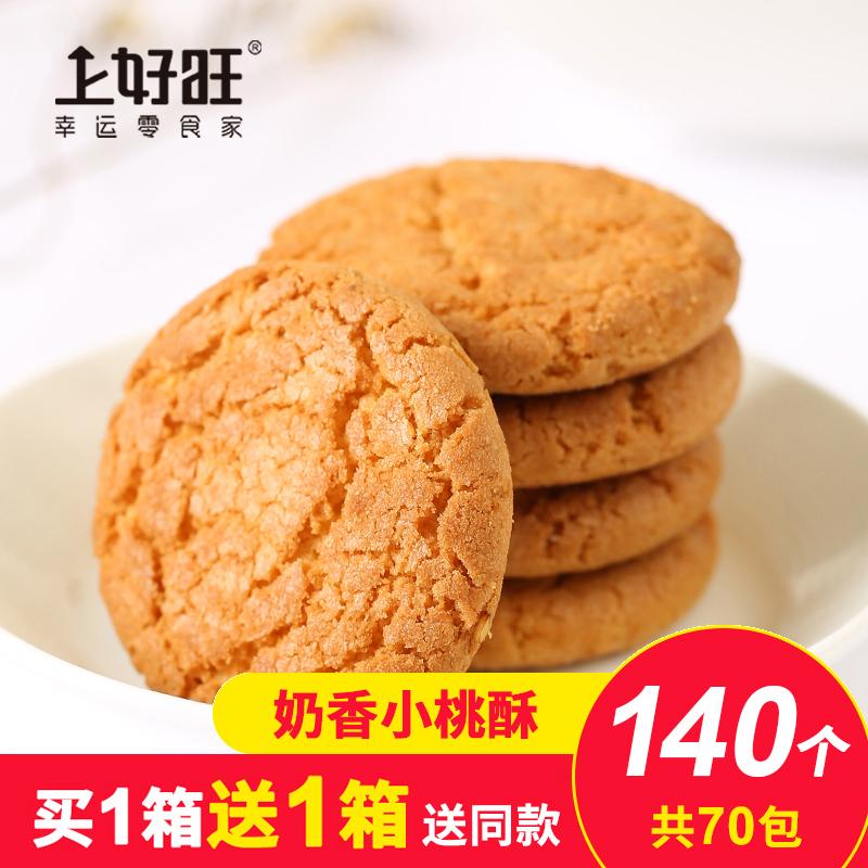 上好旺宫廷小桃酥饼干浙江特产传统糕点心散装整箱小包装零食小吃