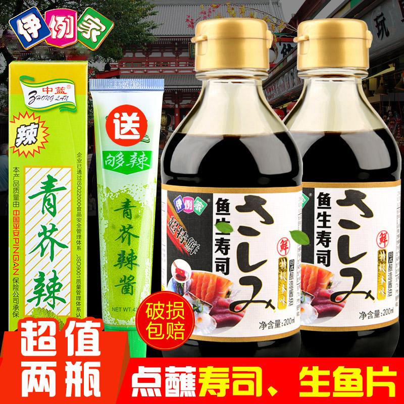 伊例家鱼生寿司酱油200ml*2小瓶芥末三文鱼刺身日本海鲜特级酱油