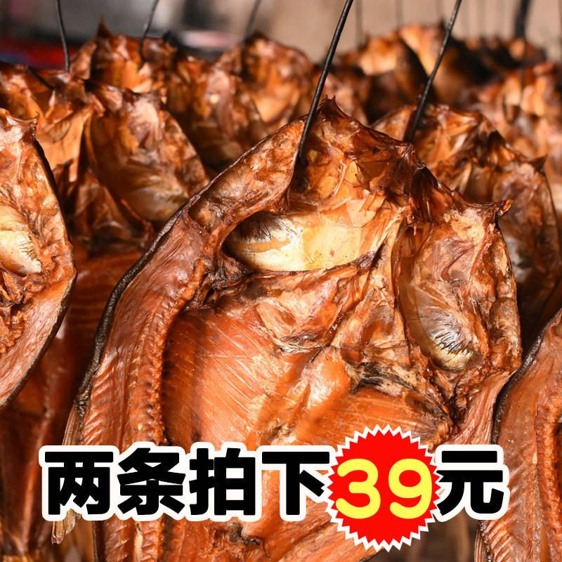 腊鱼湖南 特产 农家自制烟熏鱼干咸鱼干腌制腊鱼干腊鲢鱼260g