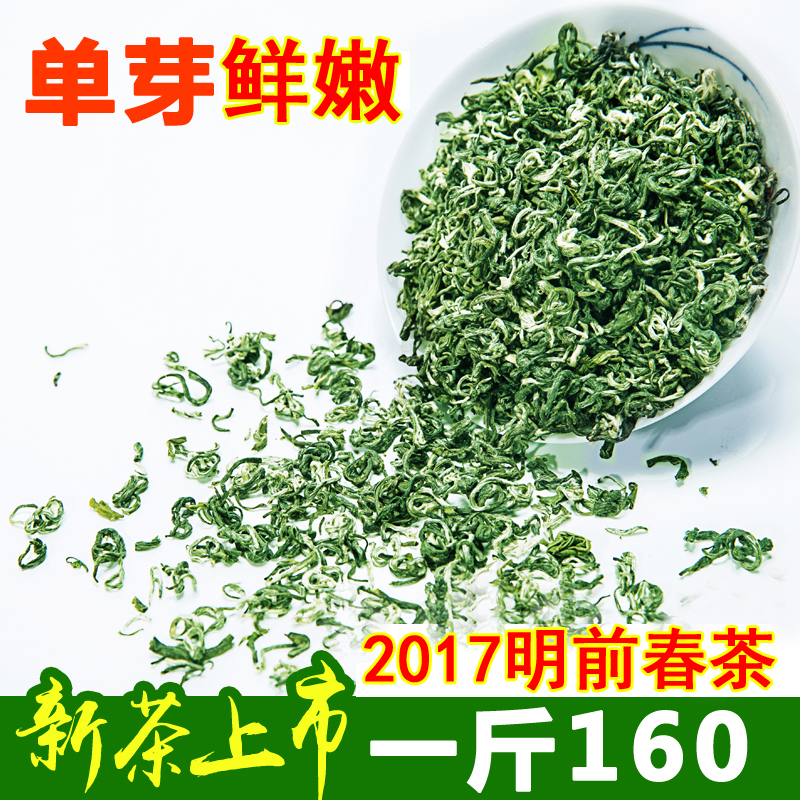 2017明前单芽春茶嫩芽新茶叶绿茶苏州特级洞庭碧螺春500克包邮