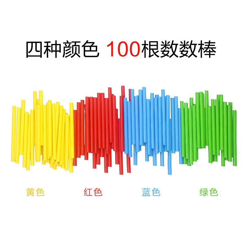 幼儿园早教数学棒 启蒙算术小棒 彩色算术棒 数数棒数具益智玩具