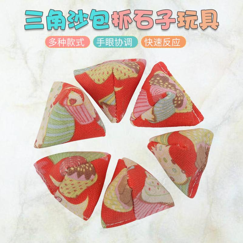 6个包邮纯色儿童三角沙包 手抓包幼儿园小学生抓抛石子游戏玩具
