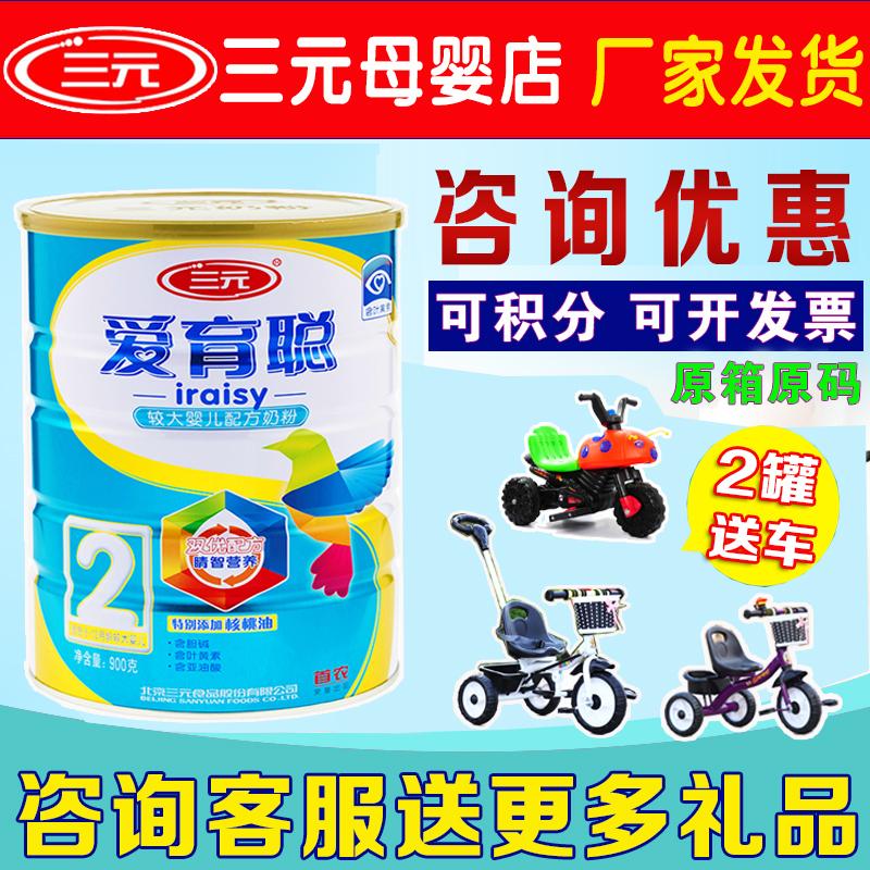 【咨询优惠】厂家直发三元爱育聪2段900g罐装奶粉 二段900克