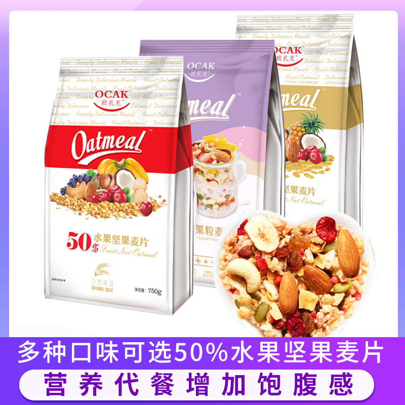 网红欧扎克麦片酸奶果粒水果坚果燕麦片750g营养谷物即食代餐早餐