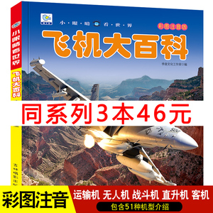 Airplane encyclopedia phonetic version books children's books science popular aviation encyclopedia transportation small encyclopedia picture books reading full set of science cognition children 3-6-9-12 years old primary school students books non-dk world encyclopedia