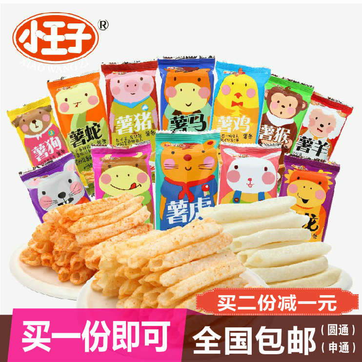 小王子十二生肖蘸酱薯条 新品包邮内含番茄酱膨化零食品 25g*12包