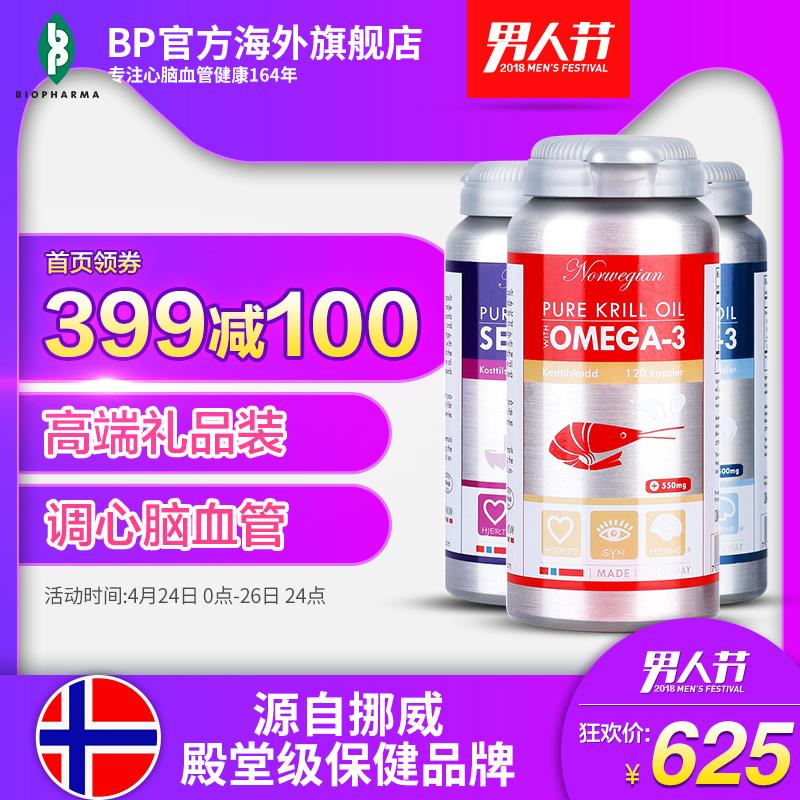 挪威BP北极海豹油深海鱼油磷虾油中老年心脑血管保健品欧米伽3