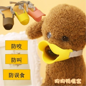 Puppy duckbill cover anti-biting anti-biting anti-chaos eating teddy small and medium-sized puppies pet puppy funny trumpet mask