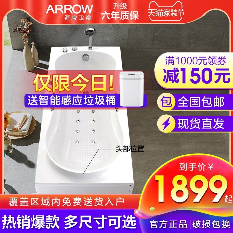 箭牌浴缸家用成人小户型亚克力普通按摩1.6米浴缸浴盆1.5米1.7米