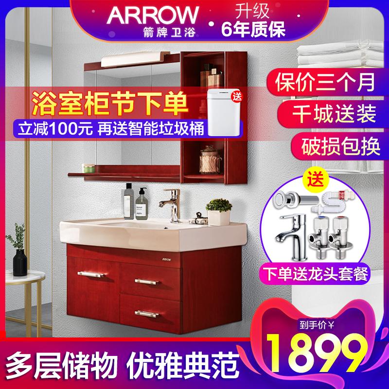 箭牌卫浴洗手盘现代简约实木浴室柜组合挂墙式套装APGM348