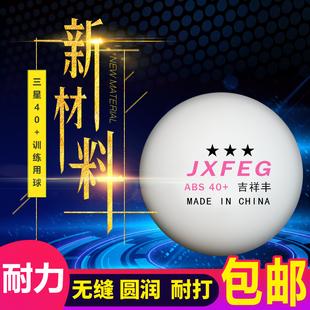 正品jxfeg吉祥丰40+乒乓球三星
