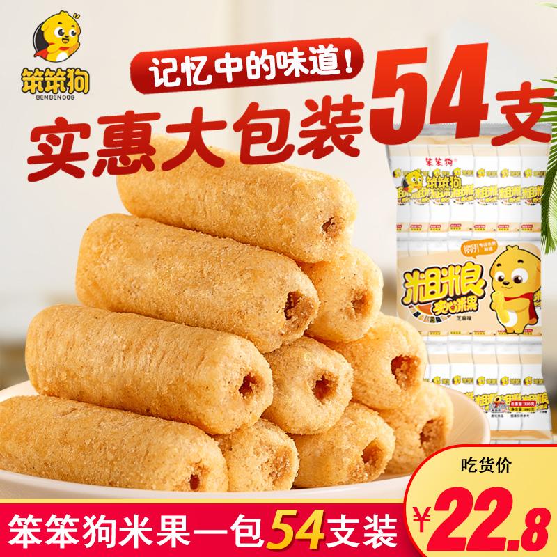 笨笨狗膨化食品粗粮米果 能量棒糙米卷 早餐饼干休闲零食一包54支