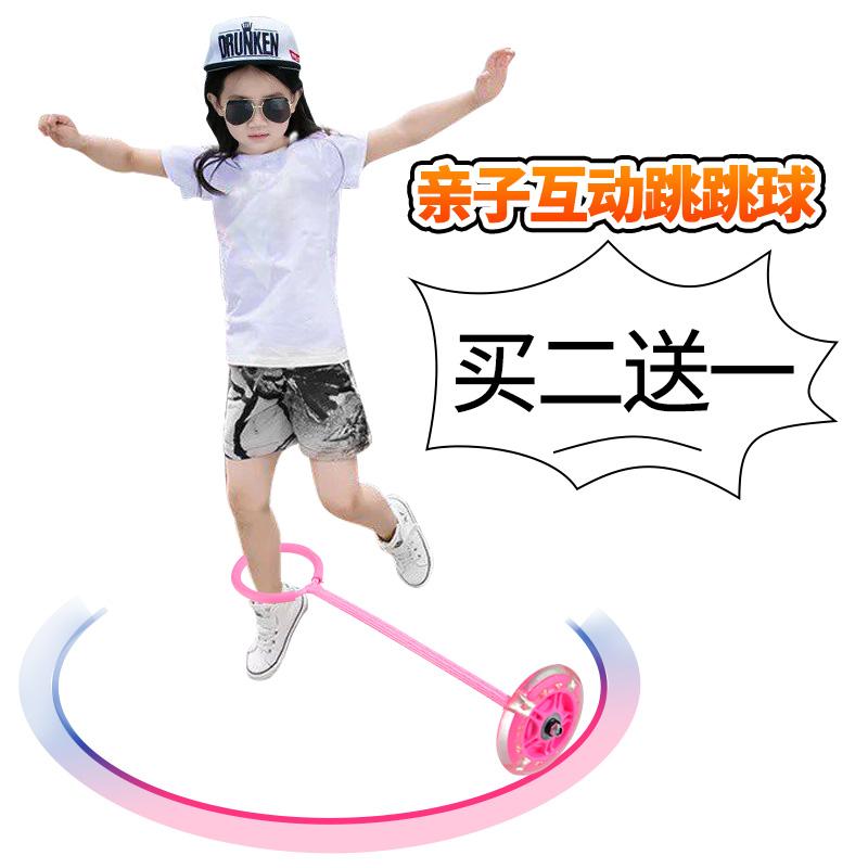 跳跳球儿童幼儿园小学生蹦蹦球旋转闪光跳环圈小孩甩脚球跳跳玩具
