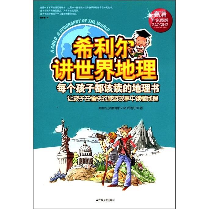 正版 利尔 世界 地理 每个 孩子 地理书 高清 彩图版 儿童 科普 百科 书籍 江苏 畅销书