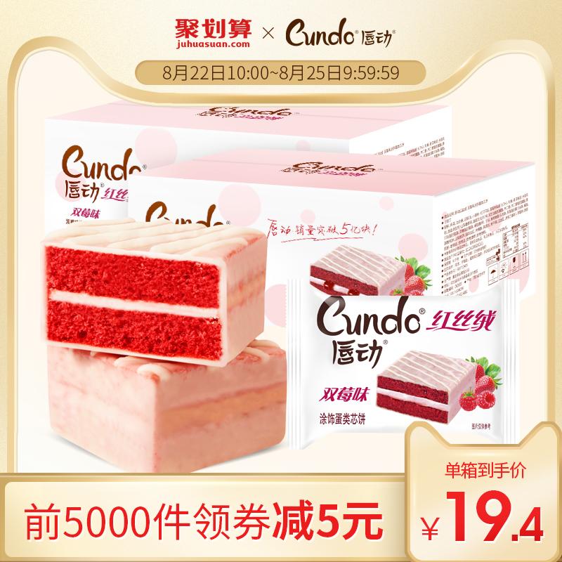 唇动红丝绒夹心巧克力涂层蛋糕小吃零食网红面包整箱早餐西式糕点