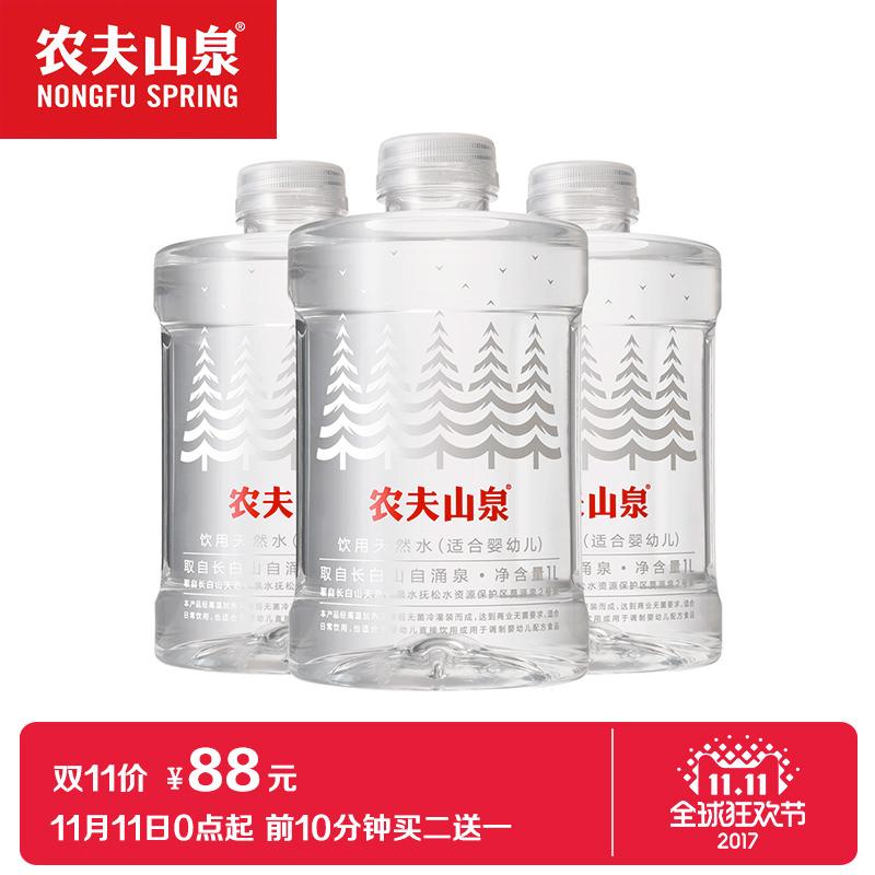 【农夫山泉官方旗舰店】天然水适合婴幼儿饮用整箱1L*12瓶包邮聚