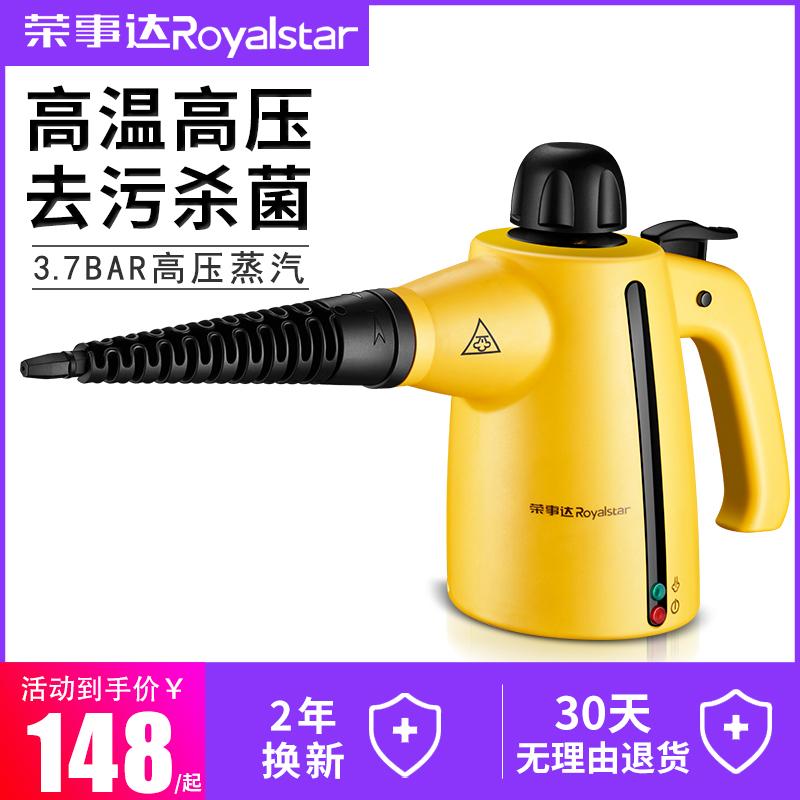 荣事达蒸汽清洁机高温高压家用清洗油烟机空调清洗机家电清洗设备