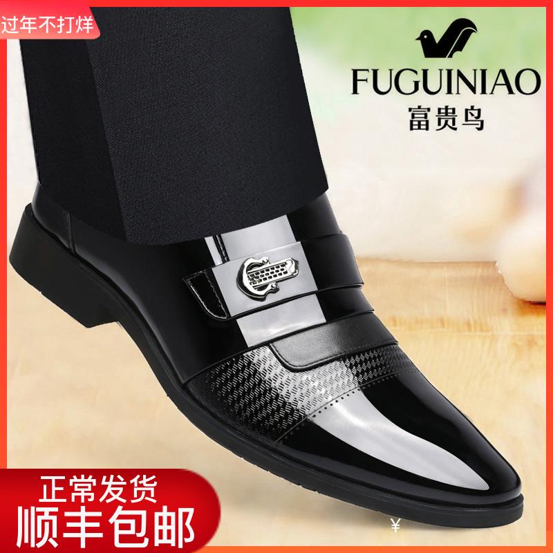 [¥183]富贵鸟春季男士商务正装内增高皮鞋男透气韩版真皮休闲英伦男鞋子