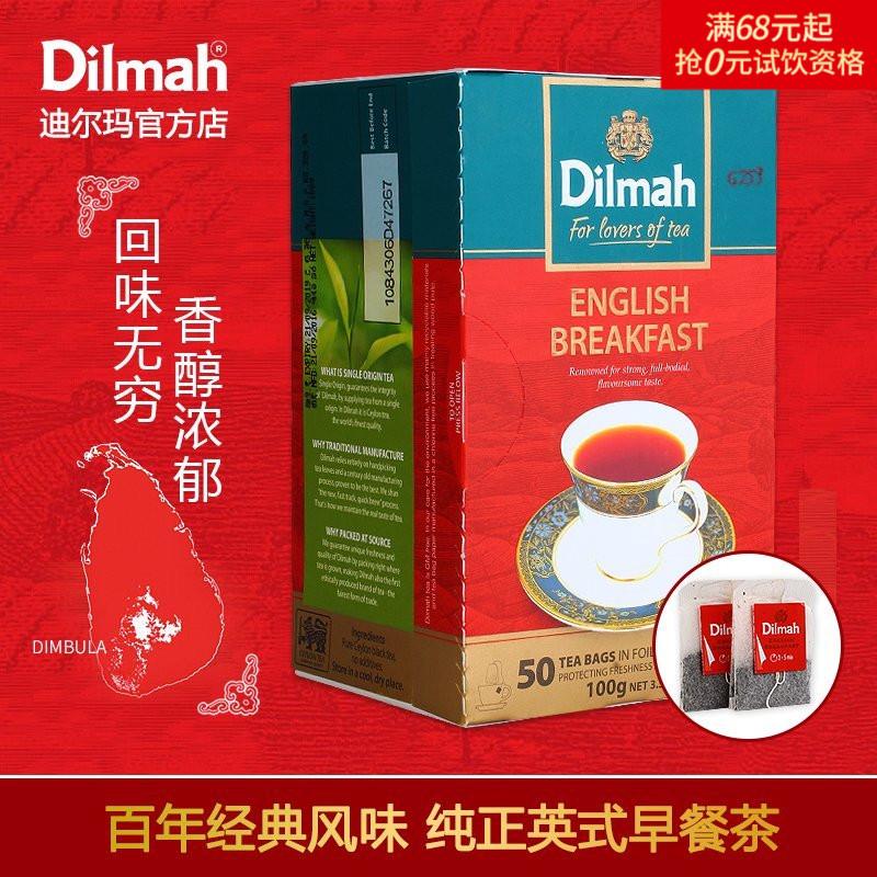 Dilmah迪尔玛SR英式早餐红茶50袋泡茶 锡兰红茶包 英式红茶茶包