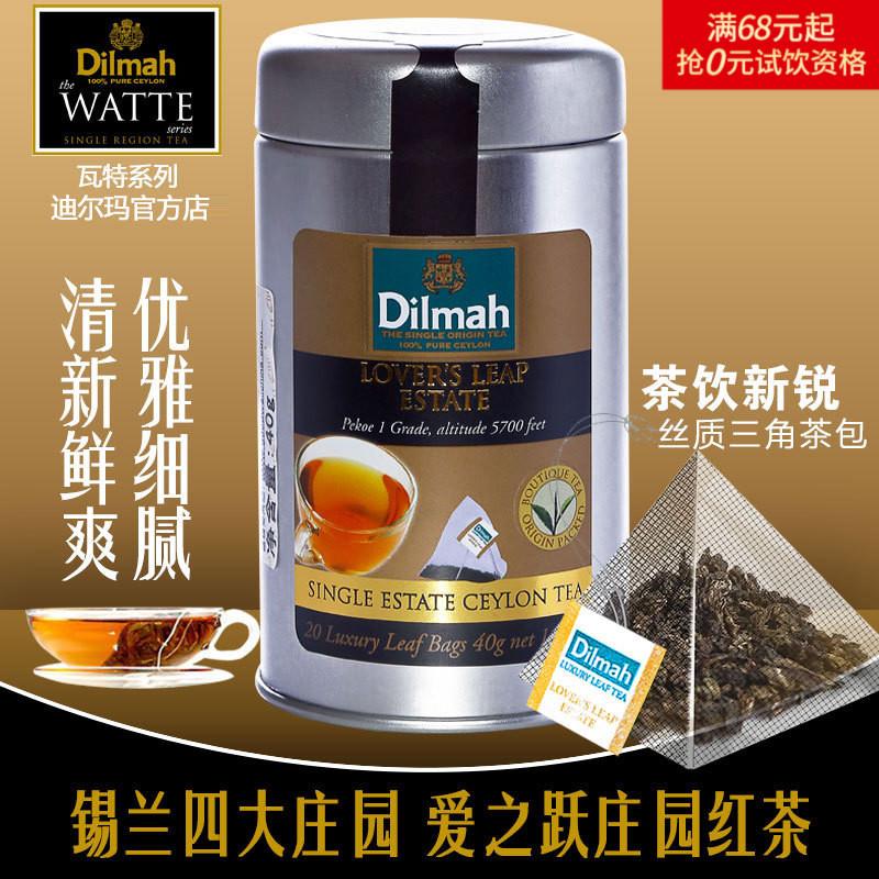 爱之跃庄园迪尔玛 Dilmah红茶 20三角茶包 斯里兰卡锡兰红茶茶包