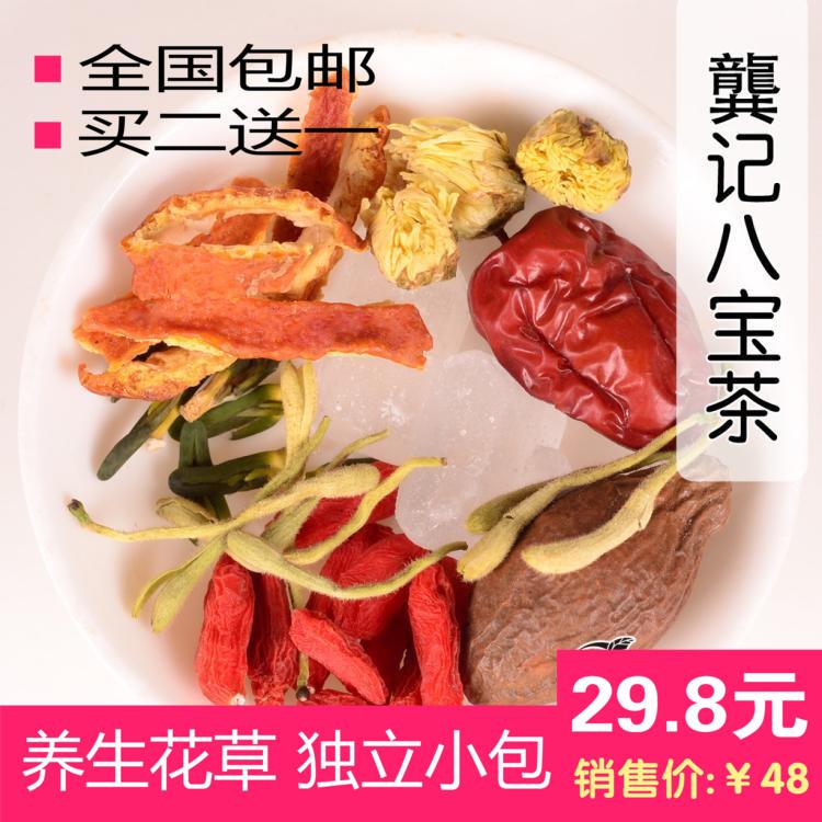 胎菊枸杞胖大海红枣天然袋泡花草茶八宝茶组合花茶养生茶包邮