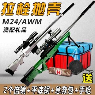儿童水弹枪M24成人吃仿真AWM鸡绝地98k狙击可发射求生玩具八倍bb