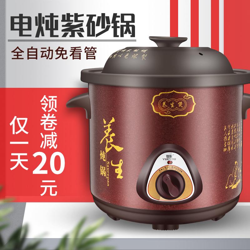 电炖锅煲汤锅紫砂电砂锅熬煮粥锅陶瓷全自动家用小电沙锅炖盅养生