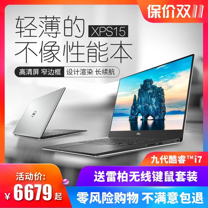 Dell/戴尔 XPS15 7590九代酷睿i7/i5 XPS15 9570 XPS13 超极本超薄游戏办公设计师商务便携笔记本电脑微边框