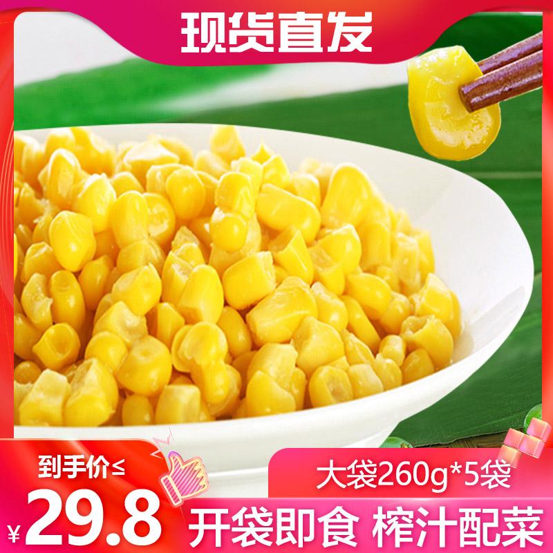 真空甜玉米粒5袋*260g即食水果新鲜包装熟嫩沙拉榨汁原料代餐健身