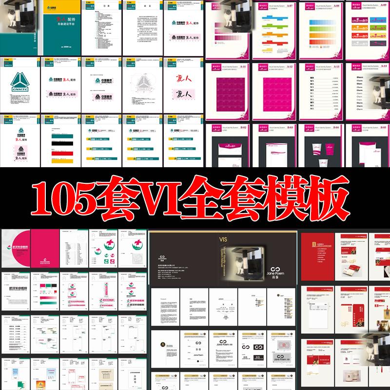 vi手册设计全套模板高端 公司企业品牌logo毕业生AI/PSD/CDR素材