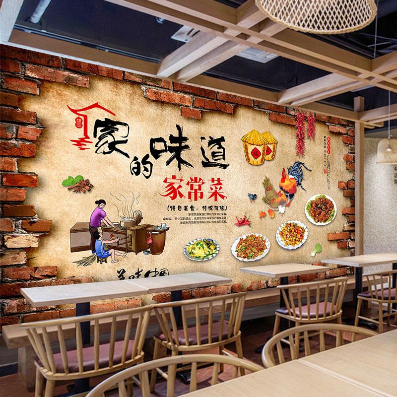 复古家的味道墙纸餐厅快餐小炒饭店中式餐馆面馆装修背景墙壁纸画