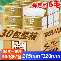 300张抽纸大包纸巾整箱家庭实惠装卫生纸家用餐巾纸面巾纸擦手纸