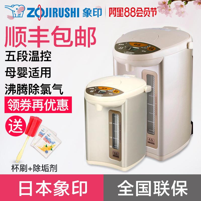 ZOJIRUSHI/象印CD-WDH40C/30C 家用电热水瓶不锈钢保温恒温烧水壶
