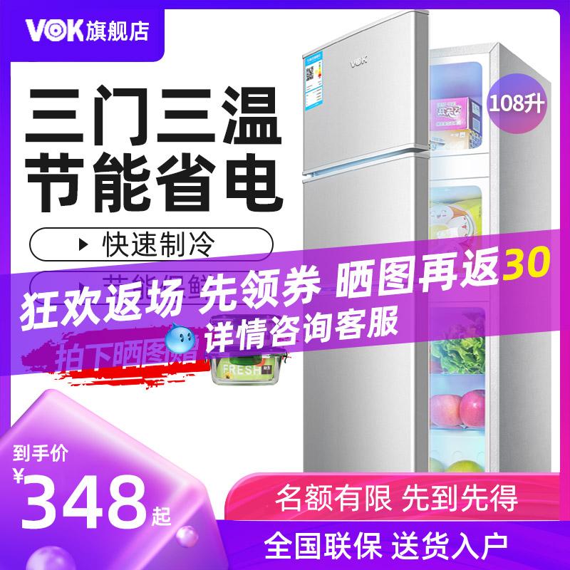韩上108L三门冰箱家用小型节能租房宿舍冰箱双开门冷藏冷冻小冰箱