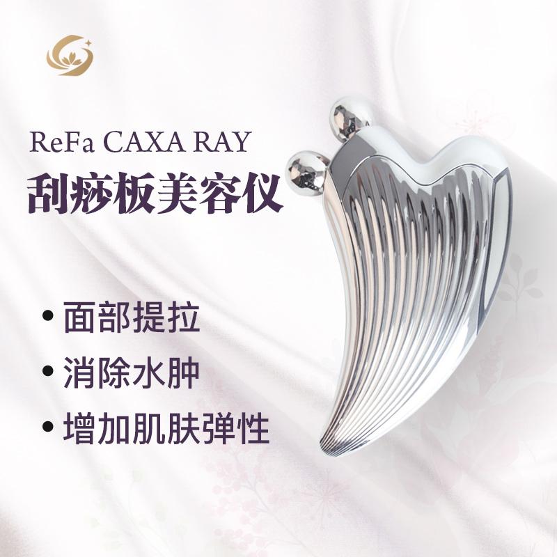 日本ReFa CARAT刮痧板美容仪器微电流铂金滚轮式 瘦脸神器瘦