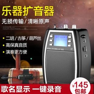山禾750无线乐器扩音器二胡神