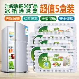 家用冰箱除味剂除臭剂活性炭除味盒冰柜空气清新杀菌去异味竹炭包