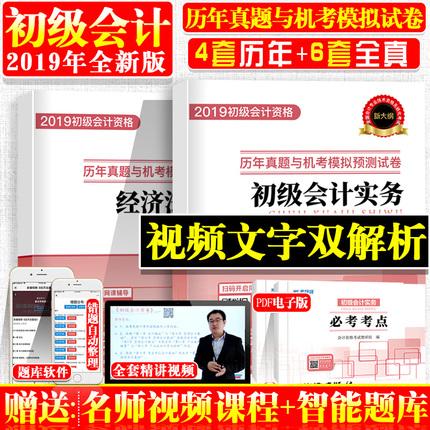 2019年经济法视频讲座_基础会计视频