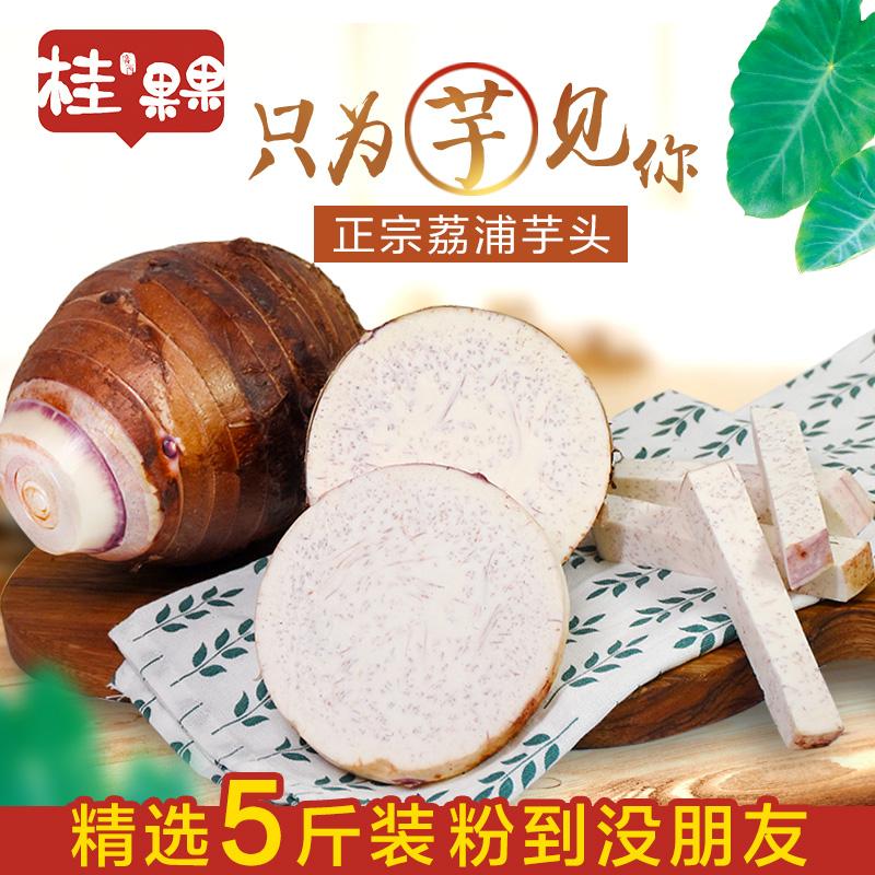 荔浦芋头广西园芋条芋 新鲜槟榔芋头5斤装农家大香芋荔浦芋头免邮