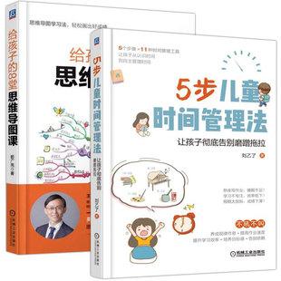 2册 5步儿童时间管理法 让孩子彻底告别磨蹭拖拉+给孩子的8堂思维导图课 解决孩子学习10大痛点 正确时间观念培养 改变拖拉坏习惯