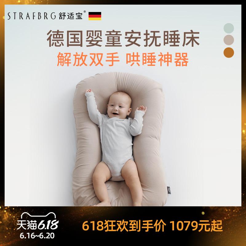 德国舒适宝 新生儿仿生睡床可移动婴儿床宝宝防压便携式床中床