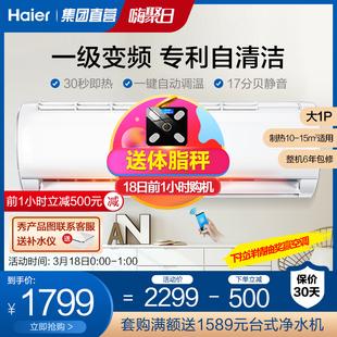 正常发货Haier/海尔大1匹一级能效变频空调挂机官方旗舰店26JDM81