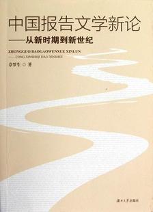 中国报告文学新论-从新时期到新世纪 书章罗生 9787566701862 文学 书籍