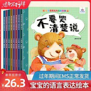 Kindergarten parent-child reading children's picture book big class full set of three to four-year-old award-winning drawing series 3 to 6 enlightenment books small class reading baby comics bedtime story will teach early education puzzle books emotional management books 2 1 4-5